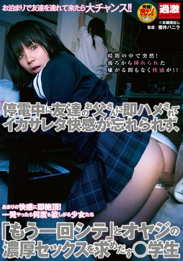 """NHDTA-515 During a blackout, a student has a one night with her friend's father. Not being able to forget the pleasure of that experience, she demands, """"one more time!"""""""