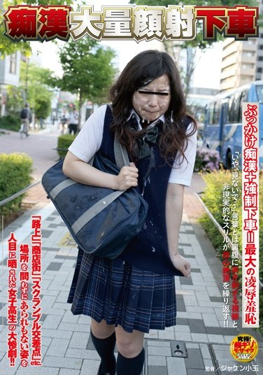 NHDTA-556 Getting Off The Train With A Big Molester's Load On Your Face