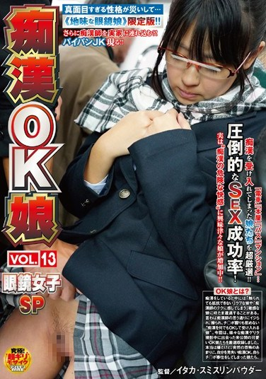NHDTA-638 Girls OK With Molesters Vol. 13: Girls In Glasses Special