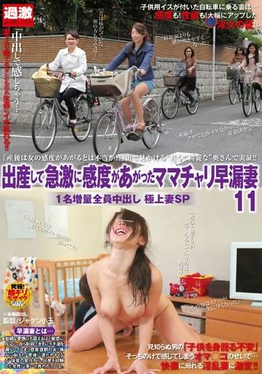 NHDTA-647 Super Sensitive! I Even Came On A Bike! 11 Bonus Victim, Creampies For All! High-class Mamas Special