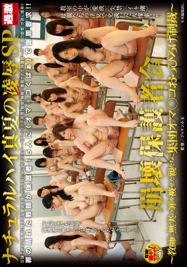 NHDTA-712 Natural High Midsummer Torture & Rape Special – Depraved PTA Meeting ~Parents Falsely Accuse A Teacher Of Wrongs Before Taking It Out On Her Spread Pussy For Punishment~