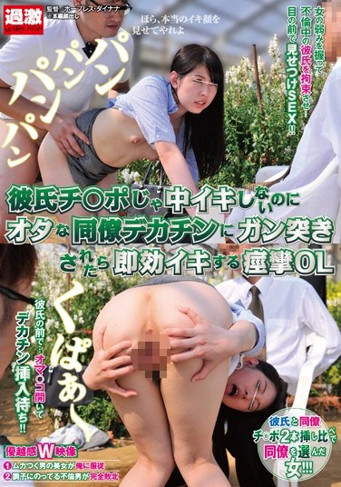 NHDTA-885 A Spasming Office Lady Who Won't Cum With Her Boyfriend But Will Go Cum Instantly When Her Otaku Colleague Bangs Her With His Mega Sized Cock