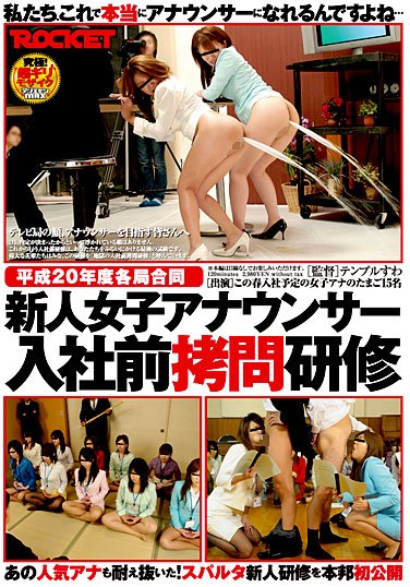 RCT-009 Heisei 20, Multiple TV Stations' Combined Pre-Employment Torture Training Of Fresh Face Female Announcers