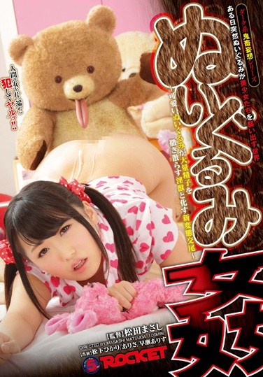 RCT-502 A Stuffed Doll Started Raping Beautiful Girls!