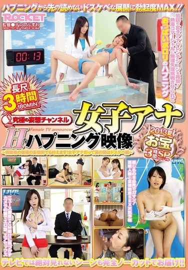 RCT-513 Video Of A Female Announcers' Naughty Happenings 2013 Summer 3 Hours Of Rare Footage Special