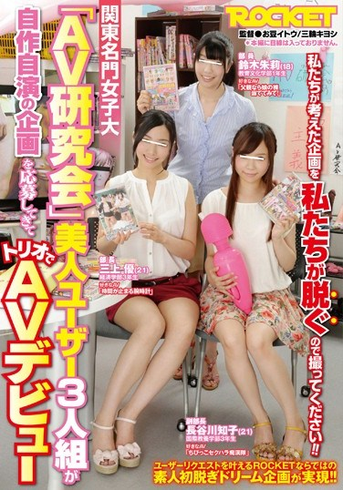 RCT-535 3 beautiful students from the Porn Lab a research lab at a famous girl's college in Kanto creates their own variety program and makes their porn debut as a trio!