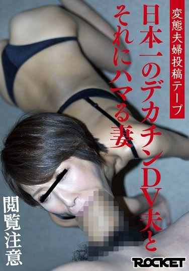 RCT-602 The Most Well Endowed Abusive Husband in Japan and The Wife Who Gets Fucked by Him