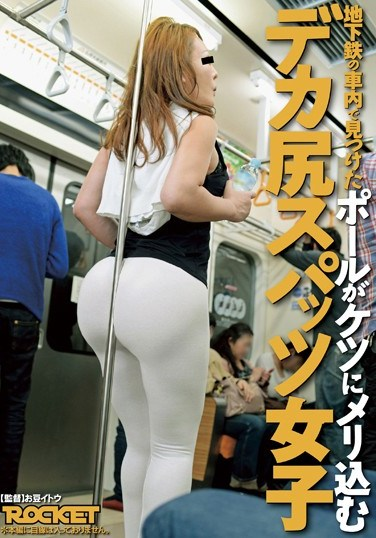 RCT-605 Girls with big asses: Her butt swallows the pole on the subway!