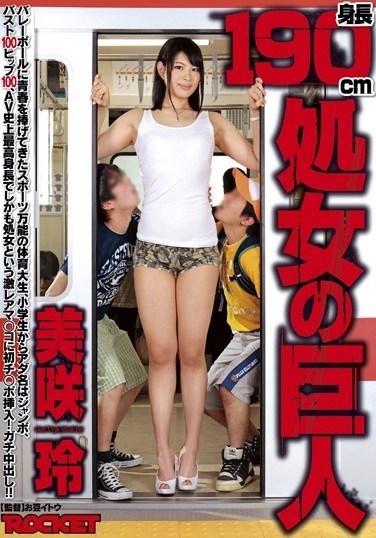 RCT-610 Tall Slender Virgin, Rei Misaki