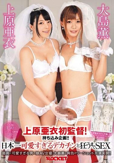 RCT-669 Fucked Till She's Crazy With Japan's Cutest Big Dick Ai Uehara Kaoru Oshima