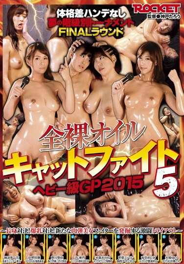 RCT-772 Nude Oil Kat Fight 5 Heavyweight Grand Prix 2015