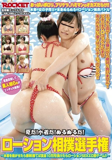 RCT-879 Summer! Swimsuits! Slick Bodies! Lotion Sumo Championships