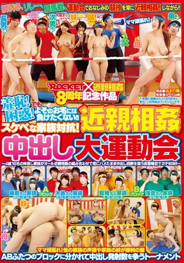 RCT-906 The Battle Of Lustful Families! Incestuous Creampie Meet