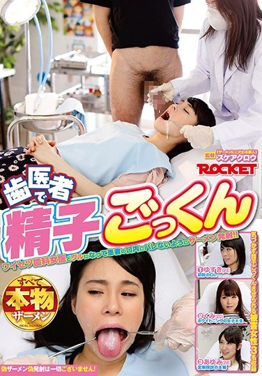 RCT-983 Cum Swallowing With The Dentist