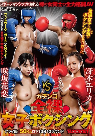 RCTD-069 Serious Naked Girl Boxing