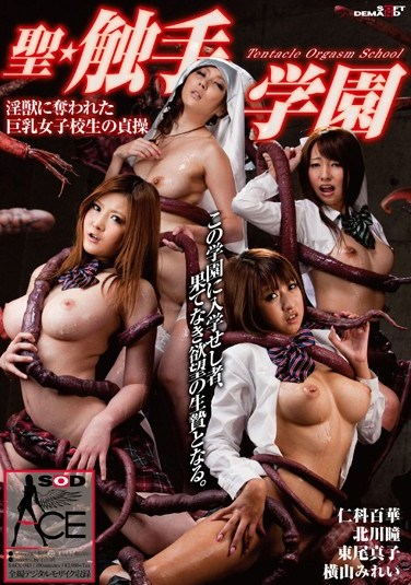 SACE-043 Saint Tentacles School. The Virtue Of A Busty Schoolgirl That Was Stolen By A Lustful Beast
