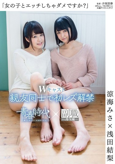 "SDAB-009 ""Would You Fuck Another Girl?"" Misa Suzumi x Yuri Asada Co-Star – Best Friends Finally Ready For Their First Lesbian Fuck"