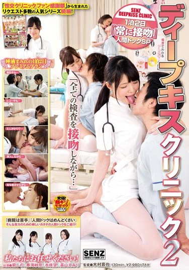 "SDDE-391 French Kiss Clinic 2 – ""Always Kissing"" Medical Examination Special"