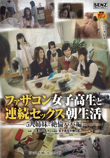 SDDE-441 One Morning Fuck After Another With Schoolgirls Who Love Their Daddy A Little Too Much – 5 Sisters And Their Peerless Papa