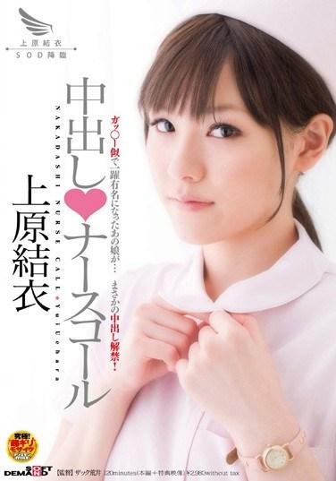 SDMT-346 Creampie Nurse Yui Uehara