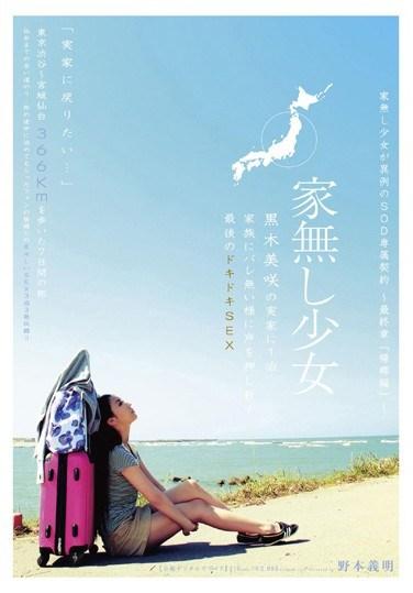 SDMT-804 Homeless Barely Legal Girl Misaki Kuroki Gets Raped without being noticed to her Family! Misaki Kuroki