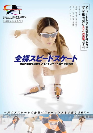 SDMT-824 Country-wide Tournament Experience: Speed Skater Naked Speed Skating Miho Nagano