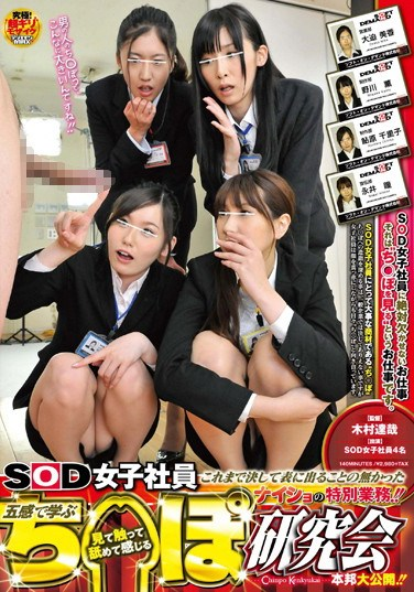 SDMT-827 SOD Female Employees Our Secret Special Operations That Have Yet To See The Light Of Day!! See Touch Lick And Feel: The Penis Research Society Where You Can Learn About All Five Senses Finally Opens To The Public!!