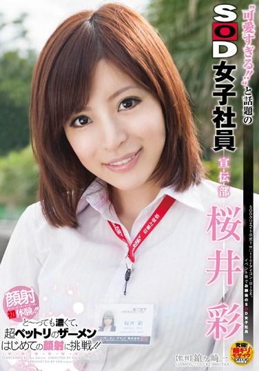 SDMT-828 Too Cute!! Soft On Demand Marketing Division Aya Sakurai. Her First Cum Face In Deep, Sticky Semen!! Cum Face First Experiences!!