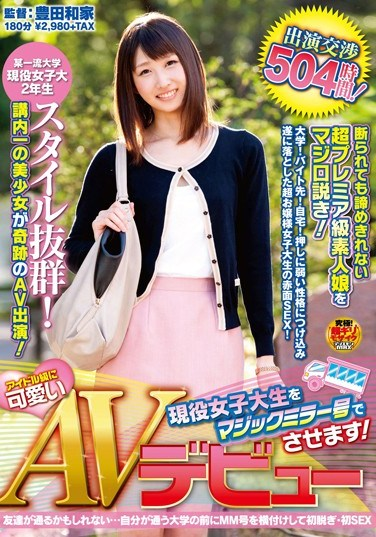 SDMU-016 We Get A Current College Girl Who Is Cute Enough To Be An Idol To Make Her Porn Debut On The Magic Mirror!