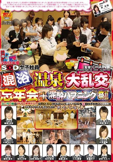 SDMU-023 SOD Female Staff Of 2013 – Year-End Orgy Party At The Co-Ed Onsen + Drunk Girl Happening Fest!!