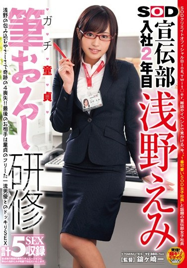 SDMU-037 Her Second Year In The Soft On Demand Publicity Department Emi Asano , Serious Cherry Boy Sex Training.
