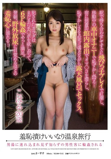 SDMU-092 On This Hot Springs Trip, We Humiliate a Girl Until She Just Does Whatever We Say. We Bring Her Into The Men's Bath and She's Gang-Raped by Strange Men – Koharu, 20 Years Old