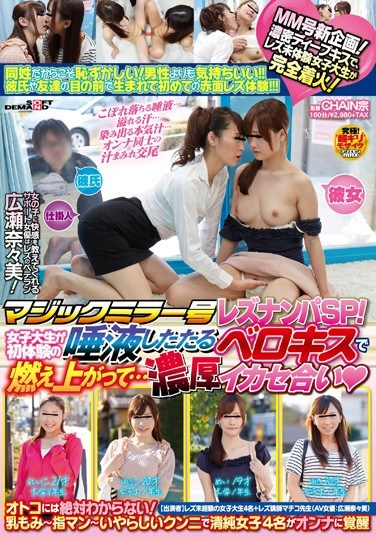 SDMU-148 Magic Mirror Van Lesbian Pick-Up Special! College Girls Get Heated Up From Their First Ever Wet, Tonguing Kiss…And Make Each Other Come Hard. Nanami Hirose
