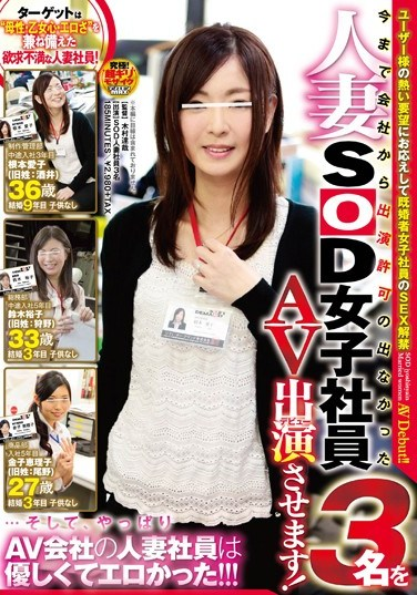 SDMU-155 We Finally Managed To Get Three SOD Housewife Employees To Make Their Debut On Porn!