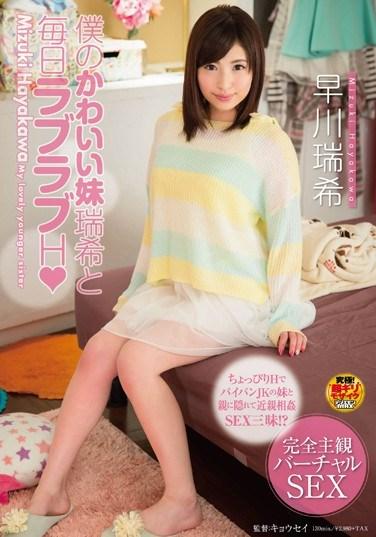 SDMU-202 I Have Love-Filled Sex With My Cute Younger Sister Mizuki Everyday – Mizuki Hayakawa