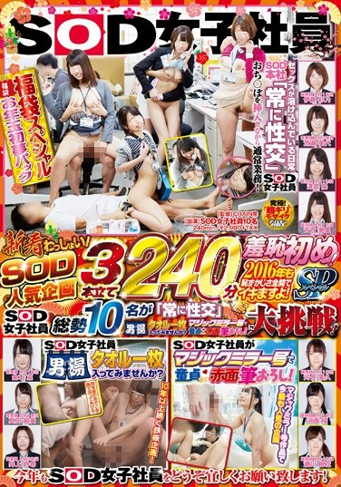 "SDMU-289 SOD Female Employees It's A New Years Party! Popular SOD Variety Shows 3 Videos 240 Minutes First Experience Of Shame Of The Year! We'll Be Kicking Off 2016 With Full On Shame! A Special SOD Female Employee All Star Team Of 10 Starring In [Will You Enter The Men's Bath Wearing Only A Towel?] [""Always Fucking""] [The Magic Mirror Number Bus Goes Cherry Popping For Cherry Boys!]"