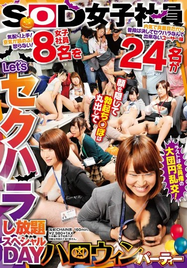 SDMU-382 An SOD Female Employee Sexual Harassment Halloween Party