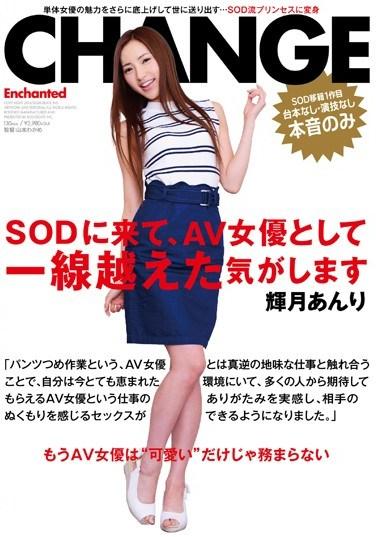 SDMU-405 I Came To SOD, And I Think I Crossed The Line As An AV Actress Anri Kizuki