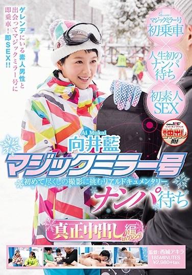 SDMU-529 Ai Mukai Magic Mirror Number Girls Waiting To Be Picked Up On The Ski Slopes Get Creampied