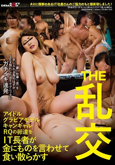 SDMU-531 THE Orgy Idol Porn Model Campaign Girl Group – Race Queen Trainees Get Eaten Up By A Millionaire IT President