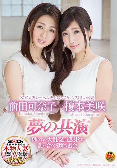 SDNM-111 The Horniest And Most Beautiful Young Wife In The History Of The SOD Married Woman Label Misaki Enamoto x Kanako Maeda A Dream Cum True Their First Large Orgies + Reverse Threesome Secret Meeting Fuck Fest