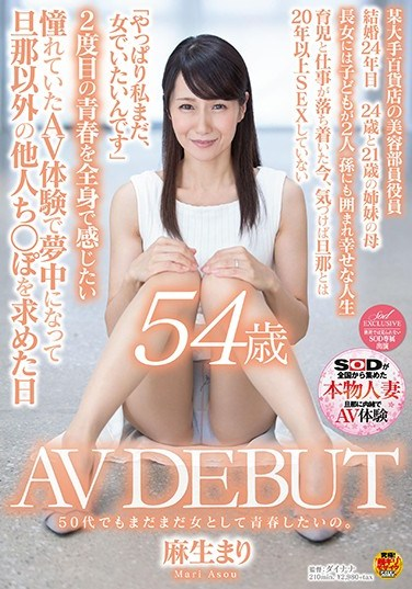 SDNM-129 I Still Want To Enjoy My Youth As A Woman Even In My Fifties Mari Aso Age 54 Her AV DEBUT