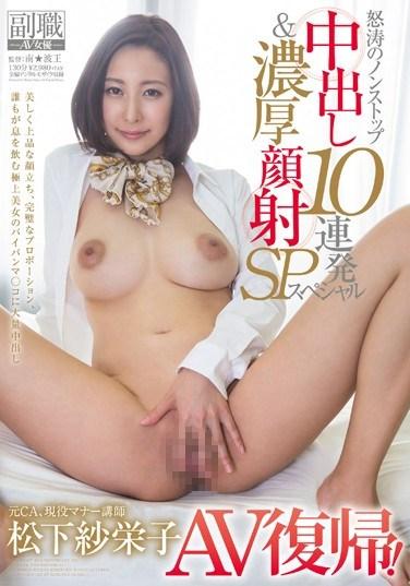 SDSI-040 Former Flight Attendant Turned Etiquette Instructor Saeko Matsushita Returns To Porn! Incredible 10-Load Nonstop Creampie & Rich, Creamy Facial Special