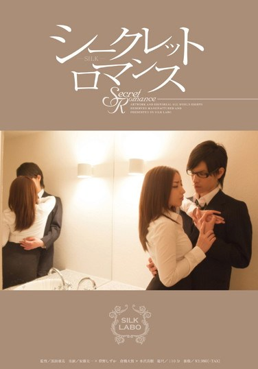 SILK-017 Secret Romance