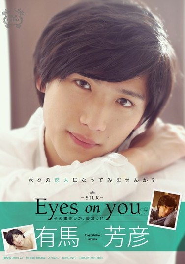 SILK-074 Eyes on you Yoshihiko Arima