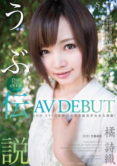 STAR-376 Shiori Tachibana's Porn Debut – Super Natural Material – Fresh Legend