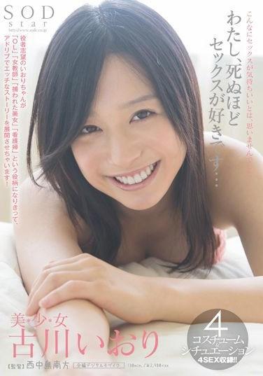 STAR-387 I Love Sex So much It Will Kill Me…Iori Furukawa