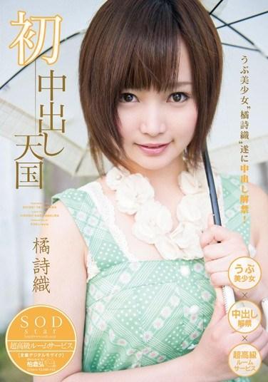 STAR-406 First Creampie Heaven Shiori Tachibana