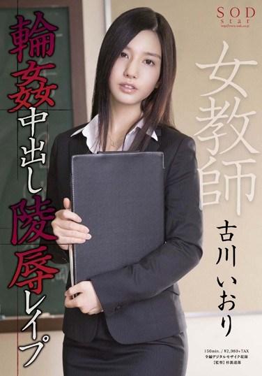 STAR-469 Female Teacher Gang Bang Creampie Torture Rape Iori Kogawa