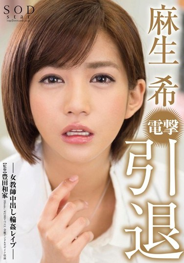 STAR-524 Nozomi Aso, Sudden Retirement Female Teacher Creampie Gang Bang Rape